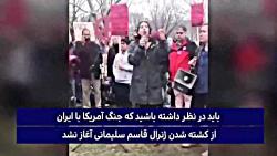 خبرنگار آمریکایی از خیانت های کشورش در حق ایران می گوید!