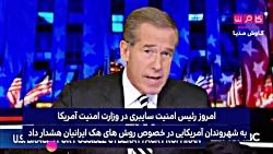 هراس آمریکا از حمله سایبری ایران!