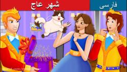 کارتون قصه شهر عاج - قصه های کودکانه - داستان های فارسی جدید