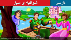 کارتون قصه شوالیه ی سبز - قصه های کودکانه - داستان های فارسی جدید