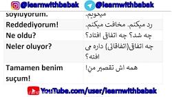مکالمات روزمره زبان تُرکی استانبولی - درس سوم