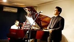 اجرای زنده آهنگ لیلای من کو از حمید حامی توسط (آرمین ضیائی )