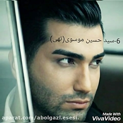 پرطرفدارترین خوانندگان ایرانی
