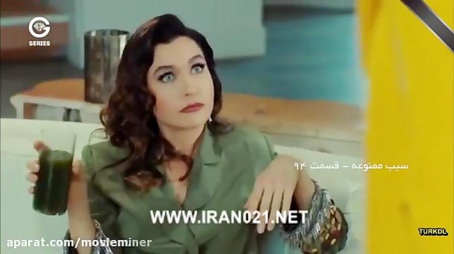 سریال سیب ممنوعه قسمت 94 دوبله فارسی