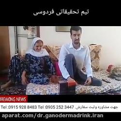 حس خوب رضایت بیمار ام اس MS درشهربوکان کردستان از مصرف قارچ دارویی