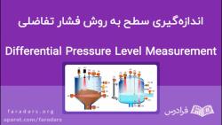 اندازهگیری سطح (Level Measurement) — از صفر تا صد - روش فشار تفاضلی