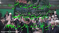 هیئت عزاداران کوی مسجد ...