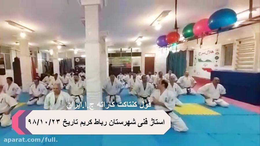 استاژ فنی در تاریخ ۹۸/۱۰/۲۳ در شهرستان رباط کریم