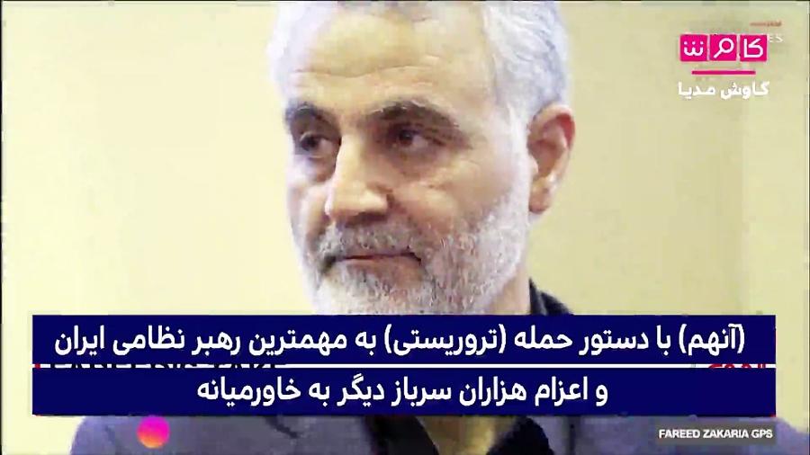 فرید زکریا مجری معروف CNN : سیاست خارجی ترامپ هدف ایران را محقق می کند