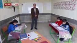 مدرسه ای در تهران که فقط سه دانش آموز دارد!