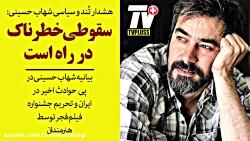 هشدار تند و سیاسی شهاب حسینی: سقوطی خطرناک در راه است
