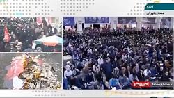 مداحی سید رضا نریمانی در مصلی تهران برای شهدای هواپیمای اوکراینی