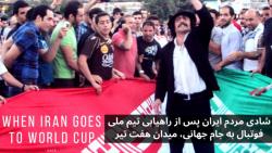 وقتی ایران رفت به جام ج...
