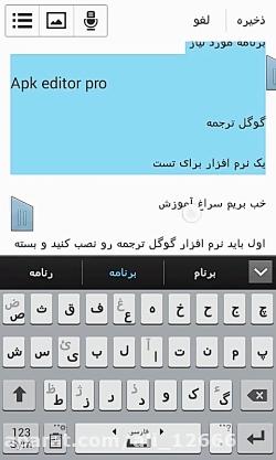 آموزش ترجمه کردن برنامه های انگلیسی به فارسی در اندروید