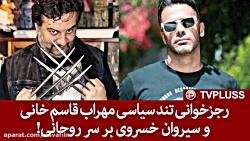 رجزخوانی سیاسی مهراب قاسم خانی و سیروان خسروی!