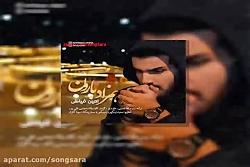 آهنگ امین فیاض همزاد بارون