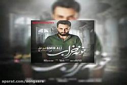 آهنگ امیر علی خونه خراب