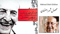 محصول شهر اصفهان از زنده یاد مرتضی احمدی