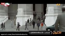 فیلم سینمایی راز چشمهایش دوبله فارسی