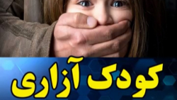 کودک آزاری جنسی بیخ گوش خانواده ها