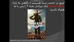 نگاهی به بازی  Sniper Elite 4 (تک تیرانداز نخبه 4)