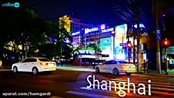 سفر به دومین شهر بزرگ جهان، شانگهای