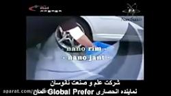 پک محافظ نانو رینگ خودرو