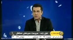 باشگاه استقلال:  به هیچ وجه در کشور بی طرف بازی نخواهیم کرد.