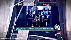 بسته خبری هیرکان نیوز