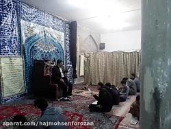 فرازی از دعای کمیل کربلایی محسن فروزان مهر