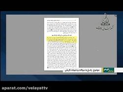پاسخ به شبهه وهابیت در مورد عدم حمله به خانه حضرت زهرا س - قسمت 1