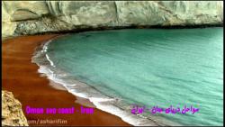 طبیعت ایران، سواحل دری...