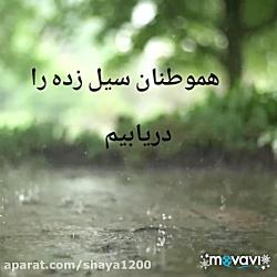 کلیپ باران. کلیپ زیبا.همدردی با سیل زدگان کشورمان.. باران عشق ❤