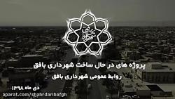 شهرداری بافق