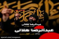 مداحی عبدالرضا هلالی مگه بهتر از توام هست رویای منی (شور)