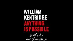 تریلر مستند «ویلیام کن...