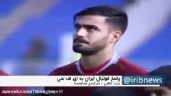 پاسخ فوتبال ایران به afc