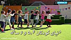 دنیای کودکان 4, 5 ساله با...