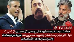 حمله تند و بی سابقه وحید قلیچ به داوود فنایی و یحیی گل محمدی