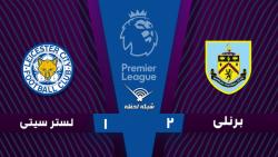 خلاصه بازی برنلی 2 - لسترسیتی 1 - هفته 23 | لیگ برتر انگلیس
