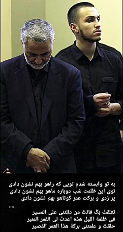 به تو وابسته شدم تویی که راهو بهم نشون دادی 1 / سید رضا نریمانی فارسی .. عربی