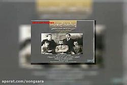 آهنگ محمدرضا لطفی تار و آواز(درآمدها) آلبوم پاسداشت ازشیوه طاهرزاده