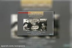 آهنگ محمدرضا لطفی تار و آواز و سنتورآلبوم پاسداشت ازشیوه طاهرزاده