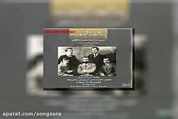 آهنگ محمدرضا لطفی تکنوازی تارآلبوم پاسداشت ازشیوه طاهرزاده
