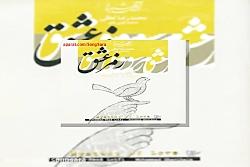 آهنگ محمدرضا لطفی چهارمضراب دلکش آلبوم رمز عشق