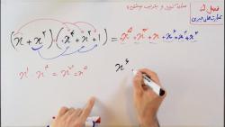 ریاضی 9 - فصل 5 - بخش 1 : ساده کردن عبارت های جبری به ترتیب درجه