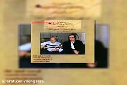 آهنگ جلیل شهناز فرود به اصفهان آلبوم دفتر تار و آواز دوم