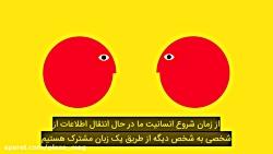معرفی برنامه دوالینگو  (زیرنویس فارسی)