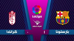 خلاصه بازی بارسلونا 1 - گرانادا 0 - هفته 20 | لالیگا اسپانیا