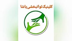 گرگان یاشا     _32326671 _32323907